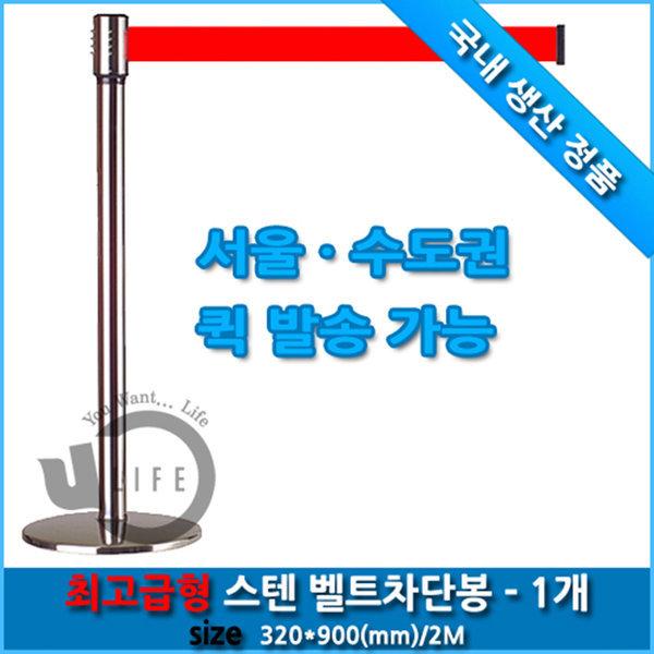 고급형 스텐벨트차단봉/벨트폭선택/봉1개/벨트차단봉 상품이미지