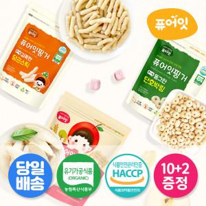 [퓨어잇]유기농 떡뻥 쌀과자 아기과자 51종 10+2