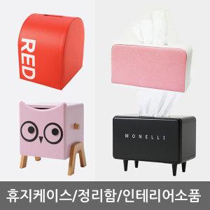 휴지/티슈/케이스/보관함/정리함/데스크소품