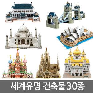 세계의유명건축물/타워브릿지/히메지성/대성당/불국사