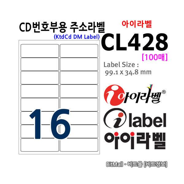 아이라벨 CL428 100매 99.1x34.8mm iLabel 비트몰 상품이미지