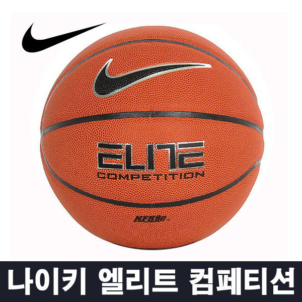 나이키 농구공 할인 모음 - 버사텍 / 엘리트 컴페티션 상품이미지
