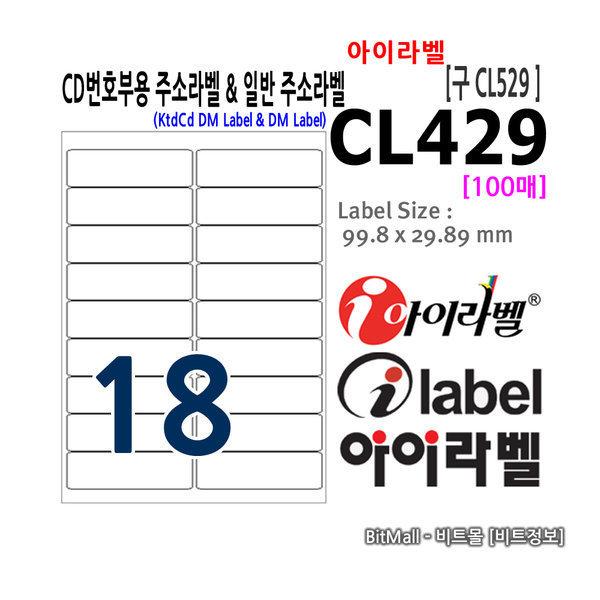 아이라벨 CL429 (18칸) 100매 주소라벨 (구CL529) 상품이미지