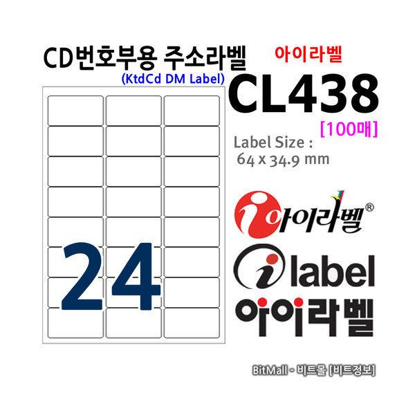 아이라벨 CL438 100매 64x35  CD번호부용라벨 상품이미지