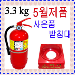 3.3kg분말소화기/ 9월 최신제품(받침대포함)/가정용