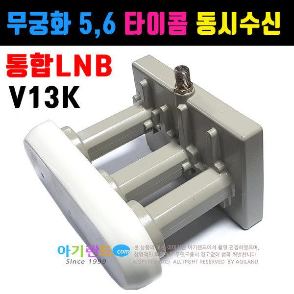 V13K 통합 LNB/무궁화 5호6호 무료 위성수신기.안테나 상품이미지