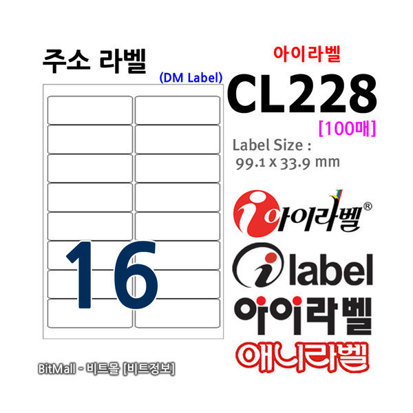 아이라벨 CL228 (16칸) 100매 99.1x33.9   주소라벨 상품이미지