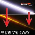 (무빙)4Way 실리콘 면발광 스마일등 LED바/2Way시그널