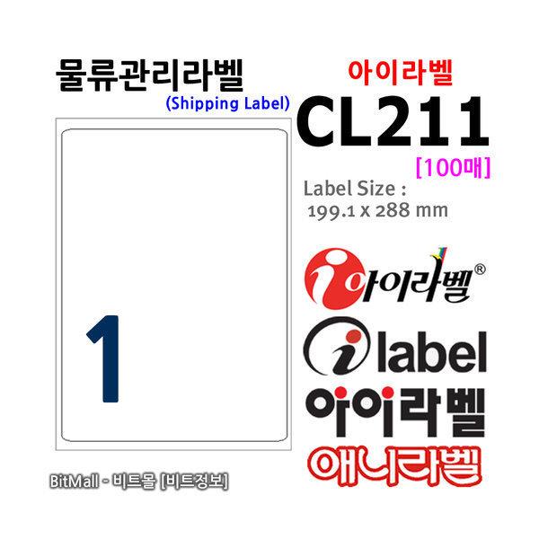 비트몰  아이라벨 CL211 (1칸) 100매 A4전지라벨 상품이미지