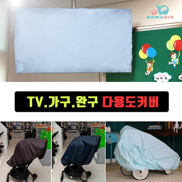 나와니스 TV커버/ 완구 유모차 학교 TV덮개 가리개 상품이미지