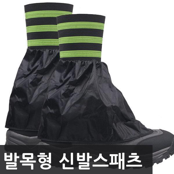 발목형 신발치마스패츠 먼지차단 방수원단 스패츠 상품이미지