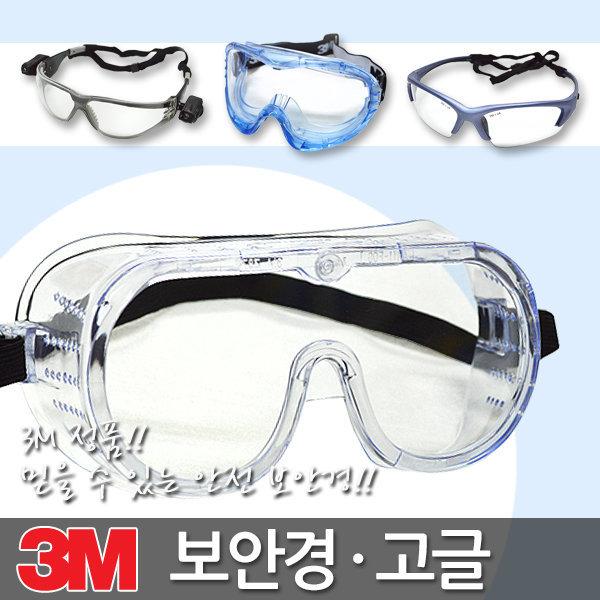 3M 보안경 안전 고글 보호안경 산업용 용접 작업용 상품이미지