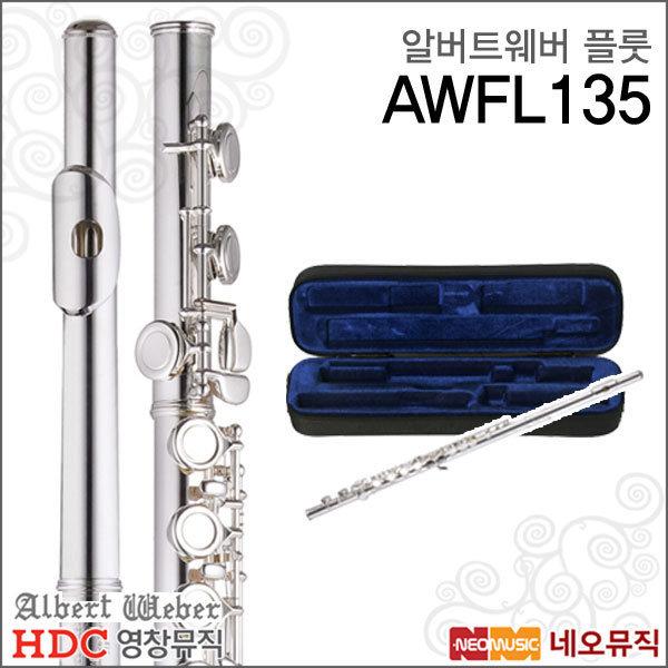 영창 알버트웨버 플루트 Albert Weber AWFL-135 +옵션 상품이미지