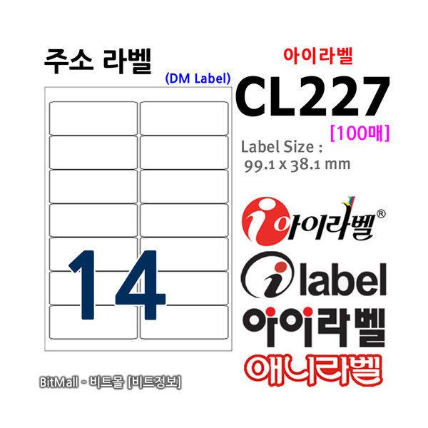 아이라벨 CL227 (14칸) 100매 99.1x38.1  주소라벨 상품이미지