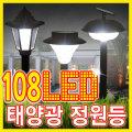 태양광 정원등 84구 60구 태양열 잔디등 가로등 LED