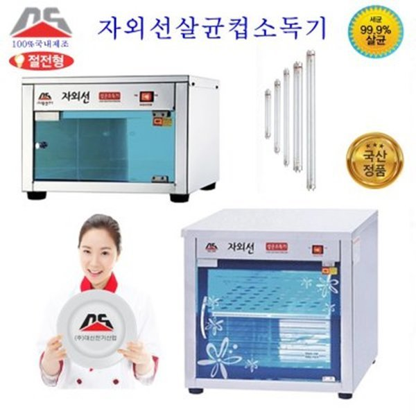 공장직영 대신 자외선살균소독기 DS-701 컵소독기 상품이미지