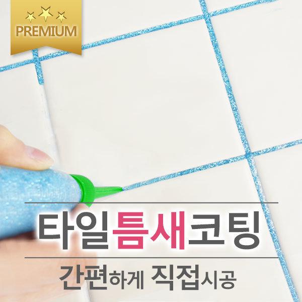 (고객감사)무료배송/줄눈제 업계1위/플루브 타일라인 상품이미지