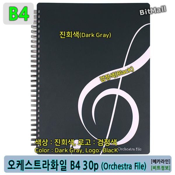 오케스트라화일 30 B4용 (Orchestra File 30p / B4)  수퍼화일-SuperFile  플러스화일B4사이즈 - 악보화일 상품이미지