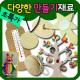 나무팽이/나무요요/인형/나무메달 만들기/나무손거울 상품이미지