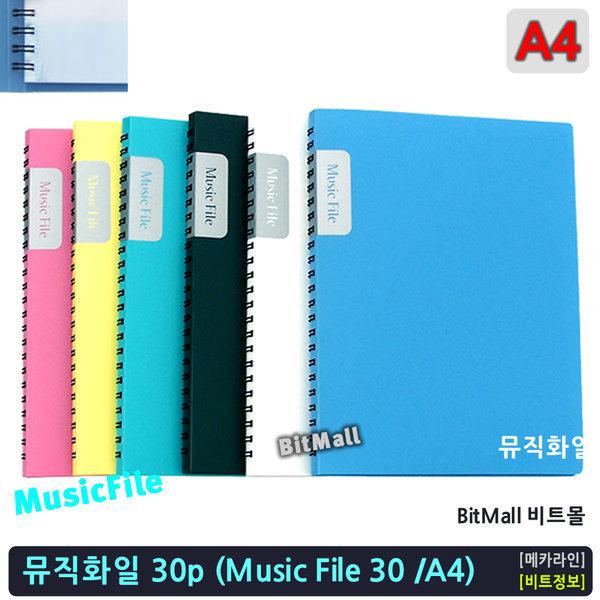 뮤직화일 30p /A4 스프링형 음악화일 성가대 합창용 상품이미지