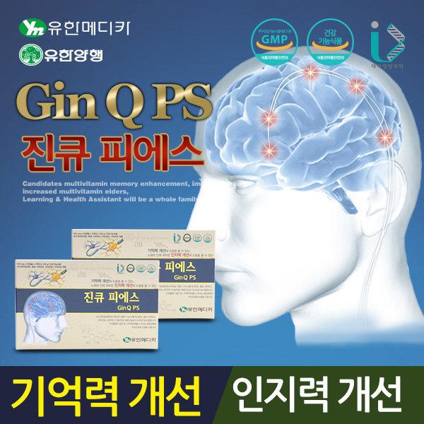 진큐피에스 3개월분/  기억력개선 집중력/ 두뇌영양제 상품이미지