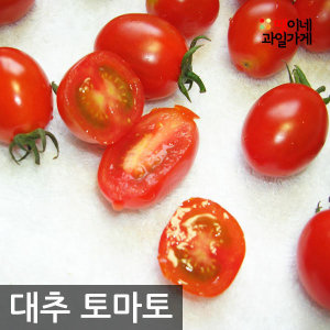 당도좋은 대추방울토마토5kg 한정특가