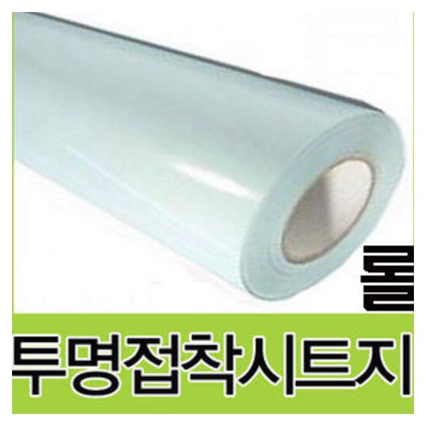 투명접착시트지(50cmx45m)-1롤/투명시트지/손코팅지 상품이미지