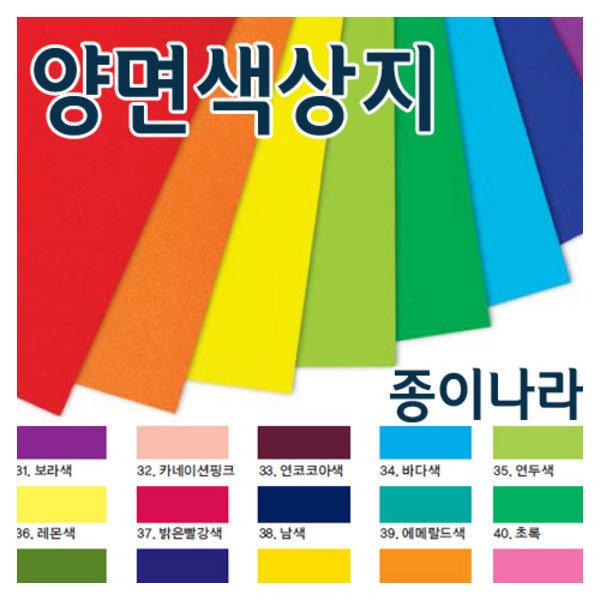 종이나라 양면색상지 4절(10매)/색상지/도화지/색지 상품이미지