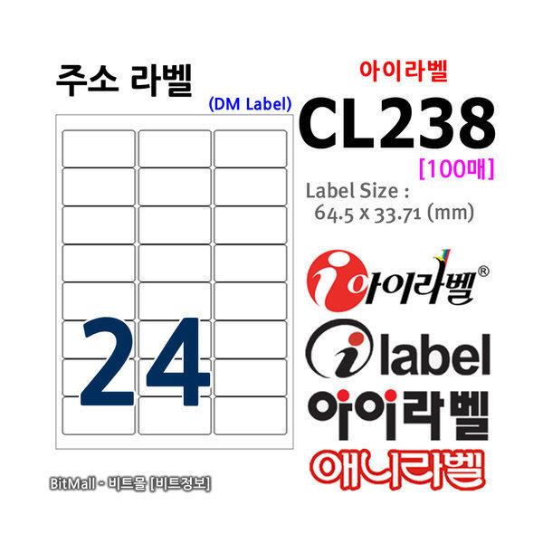 아이라벨 CL238 (24칸) 100매 주소라벨 - 64x33.8 상품이미지
