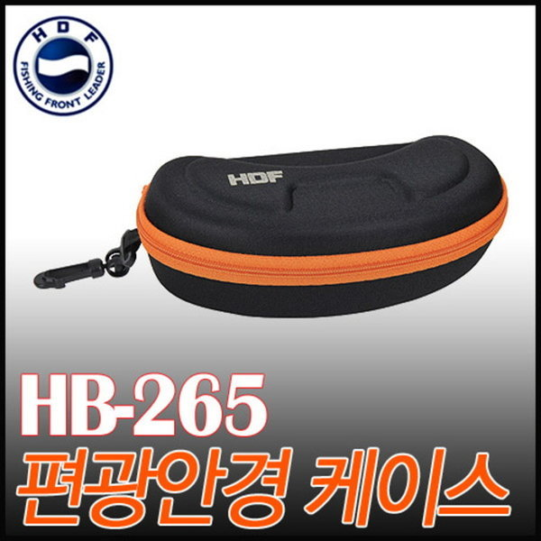 해동 편광안경 케이스 II 라운드형 HB-265-하드타입 상품이미지