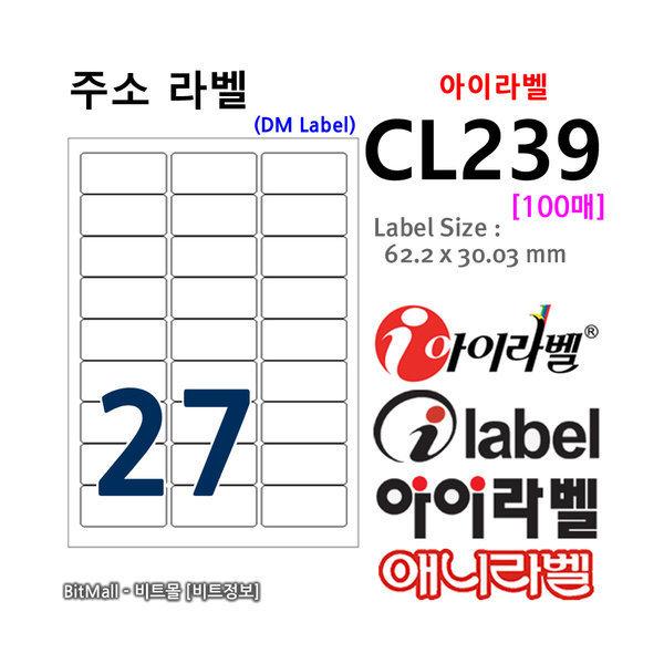 비트몰) 아이라벨 CL239 (27칸) 100매 주소라벨 상품이미지