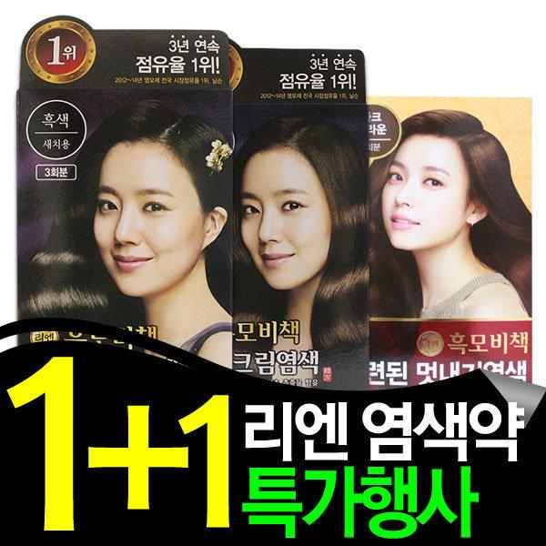 1+1 특가판매 리엔 흑모비책 크림염색약/흑강비책 상품이미지