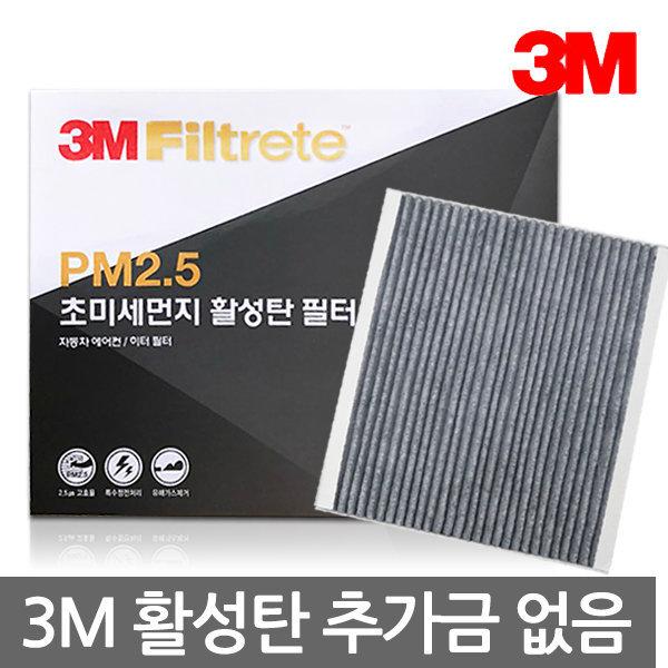 3M PM2.5 초미세먼지 자동차에어컨필터 차량용용품 YF 상품이미지