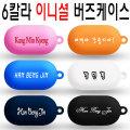 삼성 갤럭시 버즈/버즈플러스 케이스-이니셜/문구입력