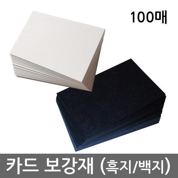 카드 보강재 (흑지 / 백지) - 보드게임 제작용 카드 상품이미지
