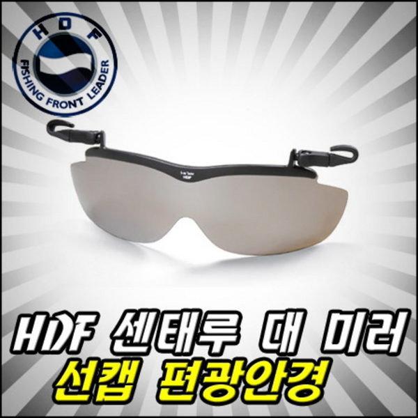 해동 선태루 썬캡 편광안경(大 Mirror) HP-4030 상품이미지