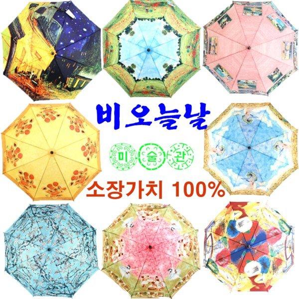 비오는날 미술관 명화우산 장우산 3단우산 상품이미지