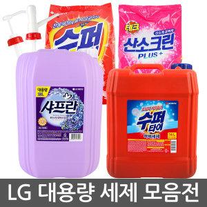 [샤프란]샤프란 20L 대용량 섬유유연제 표백제 액체세제 세제