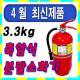 10월제품/3.3kg분말소화기/가정용소화기/사무실소화기 상품이미지