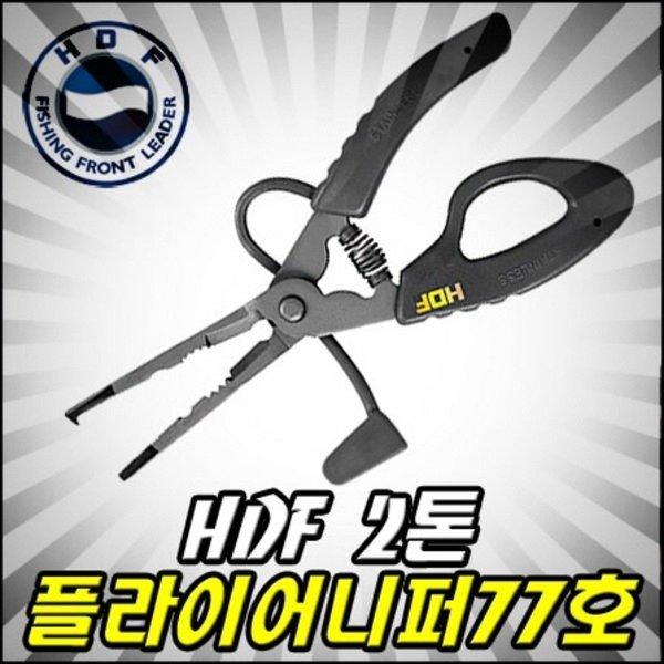 해동 2톤 플라이어 77호 HP-077 상품이미지