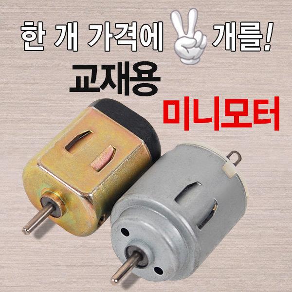 (1+1) 과학교재용 3V 미니모터 원형모터 소형모터 상품이미지