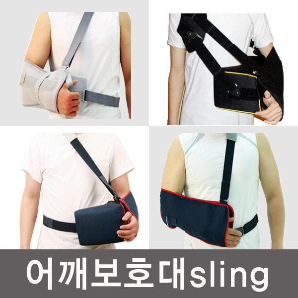 JG메디컬 어깨보호대/어깨보조기/슬링/어깨수술 상품이미지