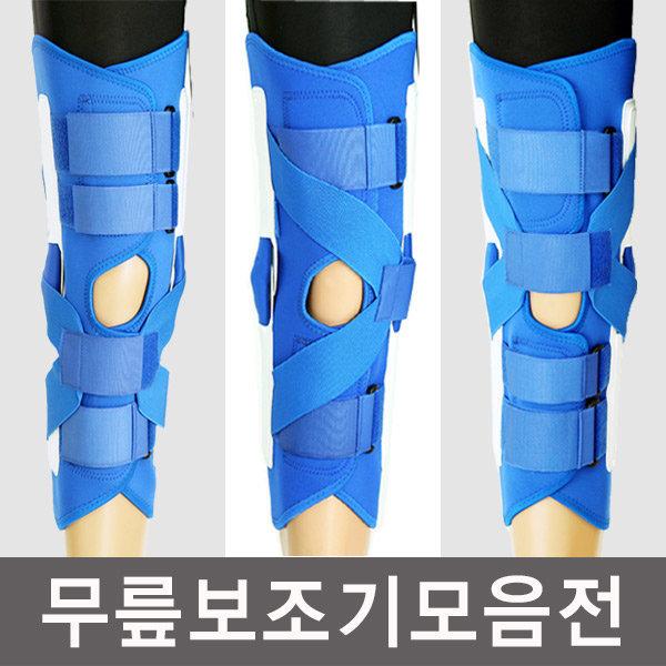 JG메디컬/무릎보조기 모음전/무릎보호대/ACL/PCL/MCL 상품이미지