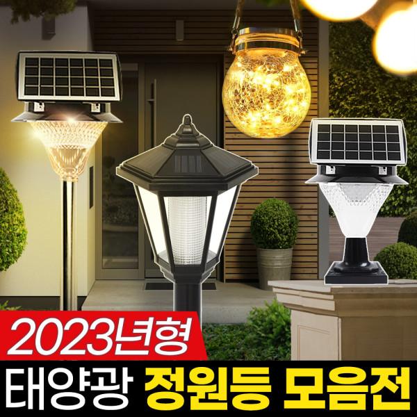 태양광 정원등 88구 LED 태양열 센서등 잔디등 문주등 상품이미지