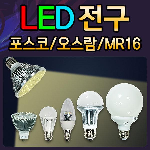 최저가 LED전구 할인판매 오스람LED/두영LED 상품이미지