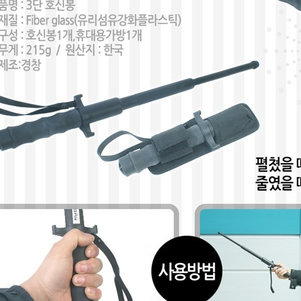 삼단호신봉 3단봉 호신봉 삼단봉 3단호신봉 이단봉 상품이미지