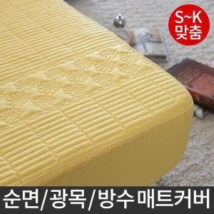 [루나비]순면 누빔 매트리스커버/메 침대커버/슈퍼싱글 퀸 킹