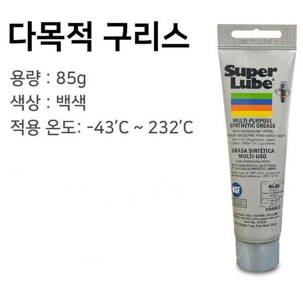 슈퍼루브 85g/구리스/식용구리스/실리콘/윤활제/윤활 상품이미지