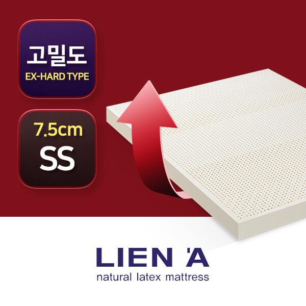 (현대Hmall)리엔아 110kg 고밀도 천연 라텍스 매트리스 7.5cm (싱글/슈퍼싱글) 상품이미지