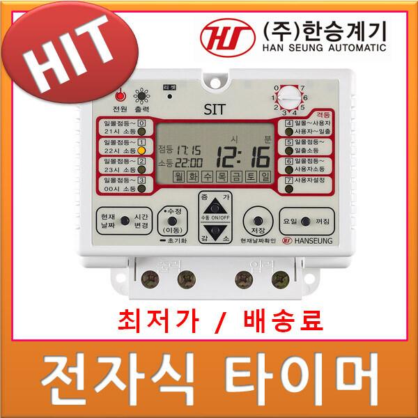 SIT-20A SIT-30A SIT-50A 한승계기 간판 디지털타이머 상품이미지